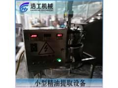 精油纯露提取设备实验型