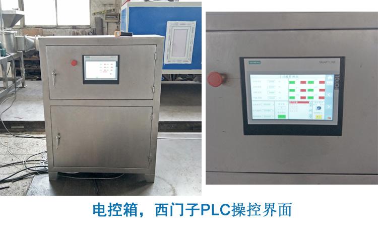 电控箱及PLC操控界面